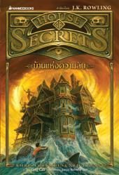 บ้านแห่งความลับ เล่ม 1: House of Secrets