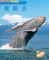 賞鯨去: 親親自然135