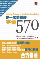 你一定要懂的字彙570──Speedy Mastery of Academic Vocabulary