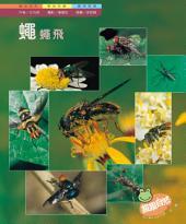 蠅蠅飛: 親親自然117