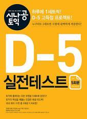 시나공 토익 D-5 실전테스트 5회분