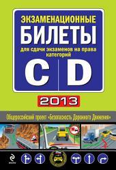 Экзаменационные билеты для сдачи экзаменов на права категорий «C» и «D» 2013