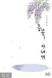 등꽃 아래서 합본(전2권)
