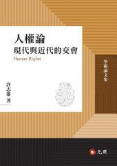 人權論: 現代與近代的交會
