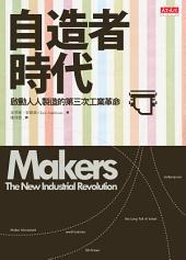 自造者時代: 啟動人人製造的第三次工業革命