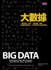 大數據: 「數位革命」之後,「資料革命」登場: 巨量資料掀起生活、工作和思考方式的全面革新