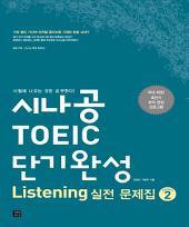 시나공 TOEIC 단기완성 Listening 실전 문제집 시즌 2