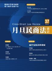 月旦民商法雜誌第37期