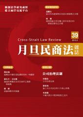 月旦民商法雜誌第39期