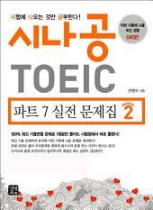 시나공 TOEIC 파트 7 실전 문제집 시즌 2