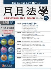 月旦法學雜誌第219期