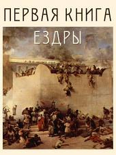 Первая Книга Ездры: Пятнадцатая Книга Ветхого Завета и Русской Библии с Параллельными Местами и Аудио Озвучиванием (Аудиобиблия)