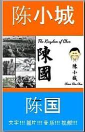 陈国 The Kingdom of Chen: 一般观众!!! 文字!!! 图片!!! 音乐!!! 视频!!!