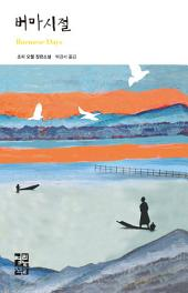 버마 시절: 열린책들 세계문학 103
