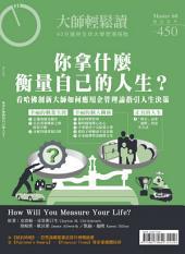 你拿什麼衡量自己的人生?: 看哈佛創新大師如何應用企管理論指引人生決策