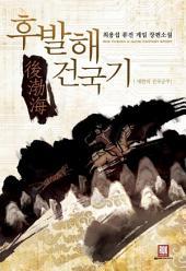 [세트] 후발해 건국기 (전8권/완결)