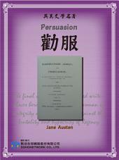Persuasion (勸服)