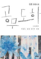 공무도하: 사랑아, 강을 건너지 마라 : 김훈 장편소설