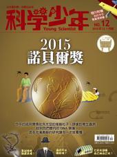 2015諾貝爾獎: 科學少年12
