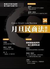 月旦民商法雜誌第34期