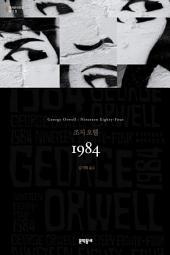 1984 (세계문학전집 015)