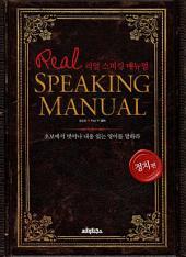 리얼 스피킹 매뉴얼 정치편 ebook 버전