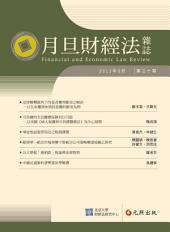 月旦財經法雜誌第30期