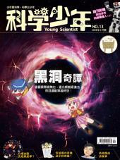 黑洞奇譚: 科學少年13