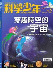 穿越時空的宇宙: 科學少年5