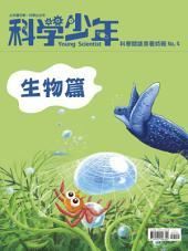 科學少年特輯:科學閱讀素養特輯No.4: 生物篇