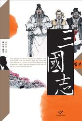 황석영 삼국지 (1~10): 합본