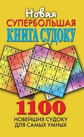 Новая супербольшая книга судоку. 1100 новейших судоку для самых умных
