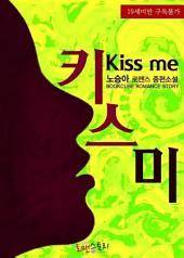 키스 미 (Kiss me)