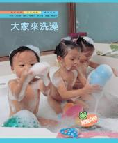 大家來洗澡: 親親自然185