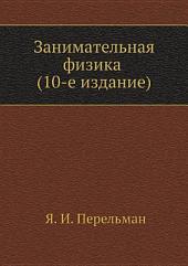 Занимательная физика (10-e издание).