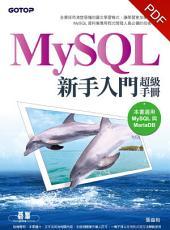 MySQL新手入門超級手冊(適用MariaDB)(電子書)