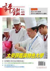 評鑑雙月刊: 第48期