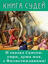 Книга Судей: Седьмая Книга Ветхого Завета и Русской Библии с Параллельными Местами и Аудио Озвучиванием (Аудиобиблия)