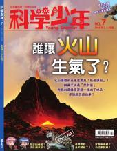 誰讓火山生氣了?: 科學少年7