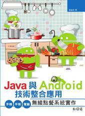Java與Android技術整合應用: 手機/平板/電腦無線點餐系統實作