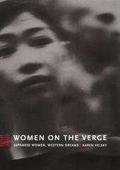 Women on the Verge: Japanese Women, Western Dreams