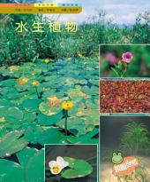 水生植物: 親親自然114
