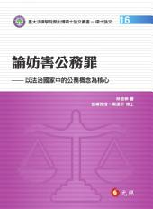 論妨害公務罪: 以法治國家中的公務概念為核心