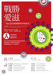 戰勝愛滋: 一段永遠改變醫療科學的故事