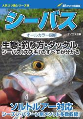 人気つり魚シリーズ1「シーバス」: 生態・釣り方・タックル解説