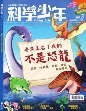 要求正名!我們不是恐龍!: 科學少年3