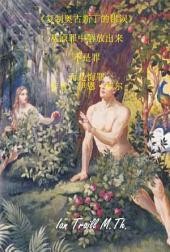 """""""复制奥古斯丁的错误""""从原罪中解放出来不是罪而是悔罪: – Augustine's Photocopied Error by Dr. Ian Traill"""