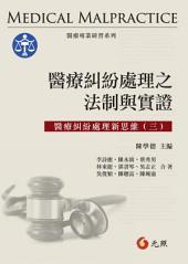 醫療糾紛處理之法制與實證: 醫療糾紛處理新思維(三)