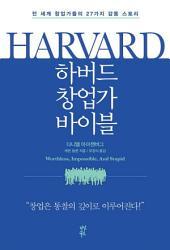 하버드 창업가 바이블: 전 세계 창업가들의 27가지 감동 스토리