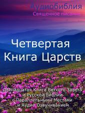 Четвертая Книга Царств: Двенадцатая Книга Ветхого Завета и Русской Библии с Параллельными Местами и Аудио Озвучиванием (Аудиобиблия)